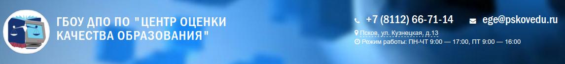 Система дистанционного обучения ГБОУ ДПО ПО «Центр оценки качества образования»